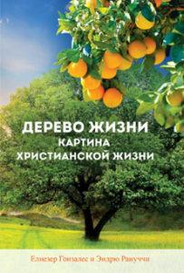 treeoflife_ru